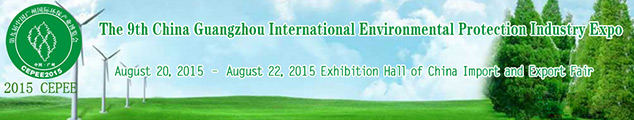 9th-china-guangzhou-international-environmental-protection-industry-expo 2015